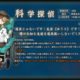 【探偵撲滅】ショートストーリー「VR殺人事件」を公開!