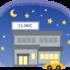 【夜の急な発熱やケガ】にも強い味方!夜間訪問(往診)診療