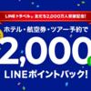【2020年3月7日~3月9日】LINEトラベルで2,000ポイントプレゼントキャンペーン
