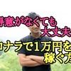 得意が無くてもココナラ!月に1万円売れる方法を教えます!