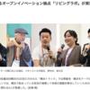 「リビングラボ」が実現するサーキュラーエコノミーplus:サステナブル・ブランド国際会議2020横浜