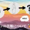 【妖言開発ログ】デザインの苦難について