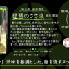 【木曜日の季節物】琵琶のささ波 純米 夏酒【FUKA🍶YO-I】