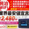 格安民泊Wi-Fi「famifi」は本当に安いのか?メリットとデメリットを解説