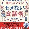 【読書】「察しない男」と「説明しない女」のモメない会話術(五百田達成)