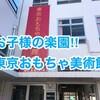 四谷三丁目『東京おもちゃ美術館』に祖父母と行けるか検討してみた