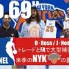 第69回収録【NBA】 トレードとFAで大型補強成功 来季のNYKの展望を語ろう