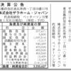 株式会社ザラホーム・ジャパン 第6期決算公告 / 減少公告