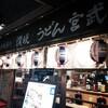 上野の山の斜面、松竹デパートが「上野の森さくらテラス」なる小綺麗な商業施設になっていた