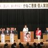 総選挙、福島1区では市民と野党が共闘した金子恵美候補が勝利。比例東北で高橋ちづ子議員が6選目の当選。