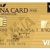2020年、2021年の陸マイラー新定番クレジットカードを考察