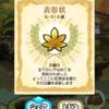 なめこ・THE・WORLD!!その6