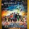 『仮面ライダー平成ジェネレーションズFOREVER』のチラシ