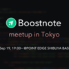 Boostnote MeetUp vol.3を実施しました!