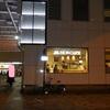有楽町【Cafe】電源席もあるモスカフェ西銀座店にサラダを食べに行って来た! ~ソイパティとたっぷり野菜サラダ 670円~