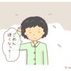 『遅刻の「えっ?」』の話
