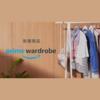Amazonで気になった服を気軽に試せる「Prime Wardrobe」を使ってみた