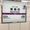 大阪メトロ谷町線の東梅田駅の新しい駅名標です!