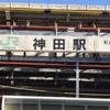 【ゲイサラリーマン目線】神田のおすすめゲイスポット【大人の街】