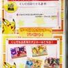 【告知】ポケモンセンタートウキョー メガシンカポケモンのステッカーがもらえるくじ (2014年10月4日(土)開催)