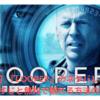 【映画】『LOOPER』のネタバレなしのあらすじと無料で観れる方法の紹介!