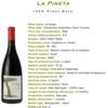 飲んでみたシリーズ『LA PINETA(ラ・ピネタ)』