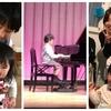 息子のピアノ発表会!感動の演奏を見てやってください。