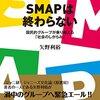 SMAP解散の「真相」と「本当」について