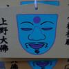 東叡山寛永寺 上野大仏に不忍池辯天堂 なんかイッテル感じの良いデザイン?