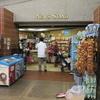 マウイ島の空港で切手が買えるところ