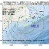 2017年08月08日 12時43分 釧路沖でM2.5の地震