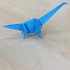 折り紙 ブラキオサウルス