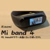 コスパの鬼Mi bandがカラー液晶になって帰ってきた「Mi band 4」レビュー