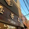 1111日目「亀屋芳広」【花びら餅】