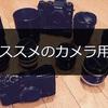 一眼レフカメラを始めるなら持っておきたいカメラアイテム8選!