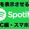 Spotifyで聴いている曲の歌詞を表示する方法がめっちゃ簡単だった!【PC編・スマホ編】