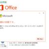 2019年10月の Microsoft Update (定例外) 2019-10-23