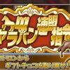 【モンパレ】20000個報酬の装備に注目!連盟司令開始!