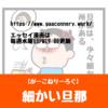 【4コマ漫画】タイトル 細かい旦那