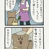 悲熊「ネギ」