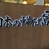 成田空港で気持ちが沈んだ時の過ごし方。中華そば富田へ行こう編