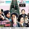 【iTunes Store】「駆込み女と駆出し男」今週の映画 102円レンタル