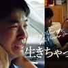 「生きちゃった」ネタバレレビュー・あらすじ:圧倒的な太賀、何はなくとも映画は俳優