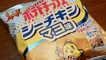 袋を開けるとツナマヨの香りが!「カルビー ポテトチップス シーチキンマヨ味」を食べてみた!