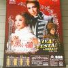 宙組博多座・黒い瞳/VIVA! FESTA! 観劇感想1 美しいお芝居を観る喜び、白軍服真風さんを見る喜び