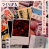 「ローカルメディアのつくりかた」影山裕樹(2016年6月1日発行)