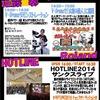 【開催間近!】8月24日(日)はアリオ橋本で音楽フェスを楽しもう!!