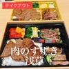 【肉のすずき】浅草 〜テイクアウト〜
