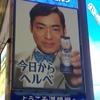 名大生の一人旅 南京中華街、神戸スパイス、大阪でドライブデート(2日目後半)