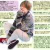 〜独断と偏見によるSexy説明書Zone〜 ②菊池風磨編